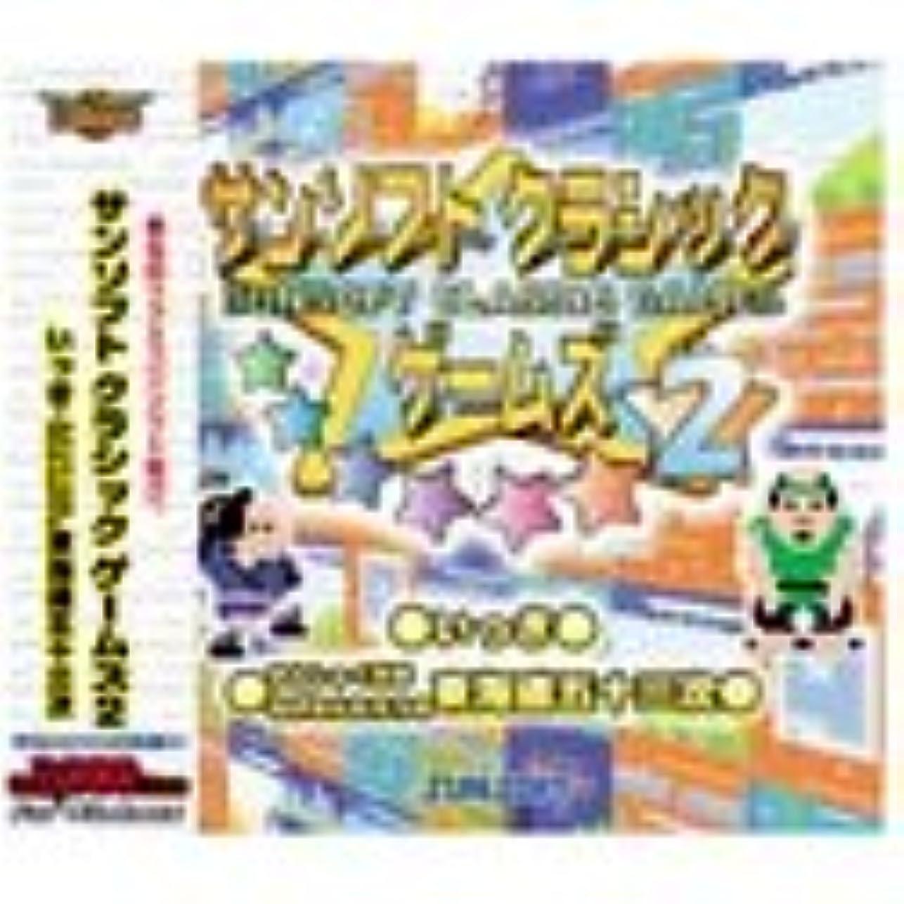 ホールドオールグロー良性Ultra2000 サンソフト クラシック ゲームズ 2
