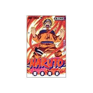 """NARUTO -ナルト- 26 (ジャンプコミックス)"""""""