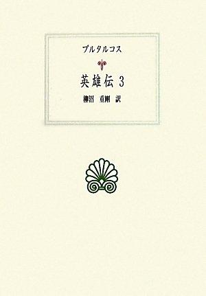 英雄伝3 (西洋古典叢書)の詳細を見る