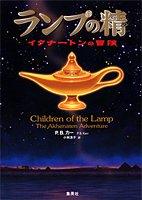 ランプの精 イクナートンの冒険 (ランプの精シリーズ)の詳細を見る