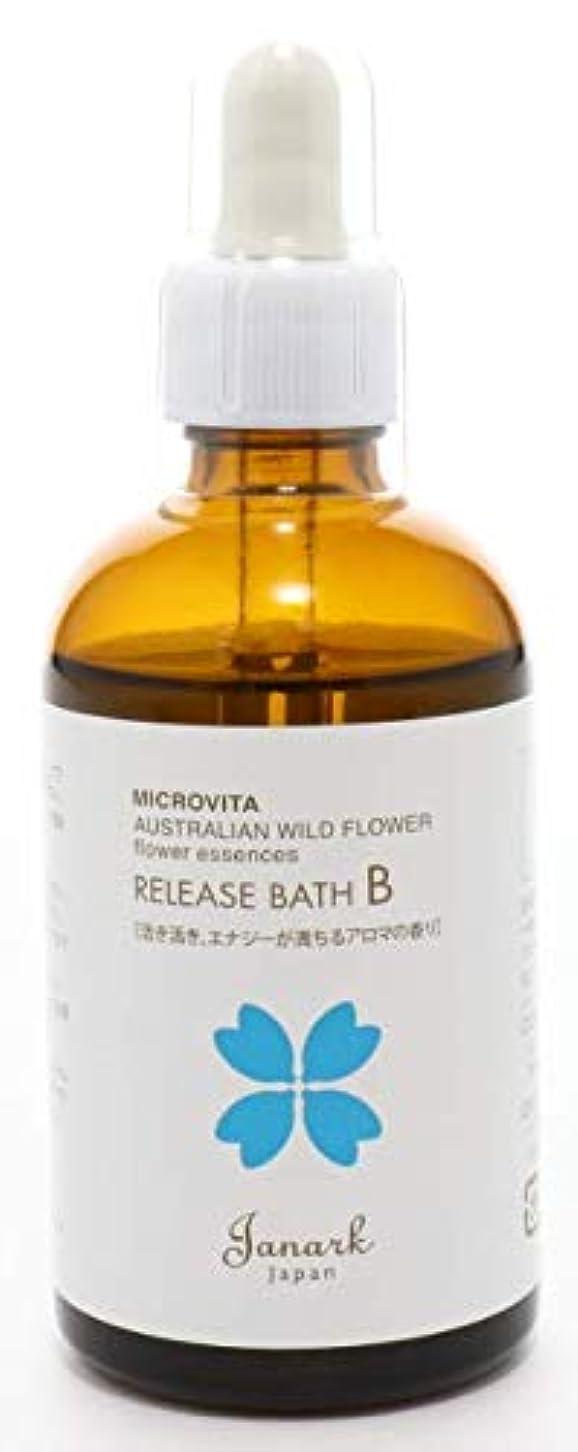 概要脚本線形【リリースバスB 100ml】活力でみなぎる体をサポートする入浴剤