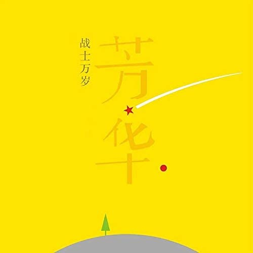 杭天琪 & 杨朗朗