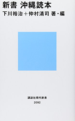新書 沖縄読本 (講談社現代新書)