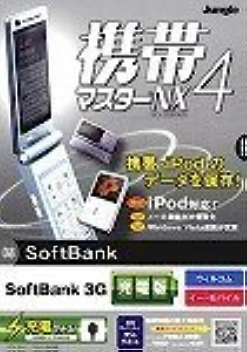なめらかなここに提案する携帯マスターNX4 SoftBank 3G充電版