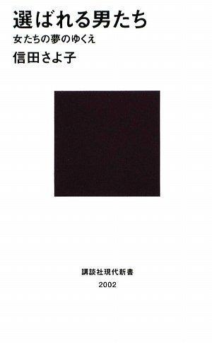 選ばれる男たち-女たちの夢のゆくえ (講談社現代新書)