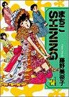まちこSHINING: ハートが大事ね (2) (ビッグコミックス)