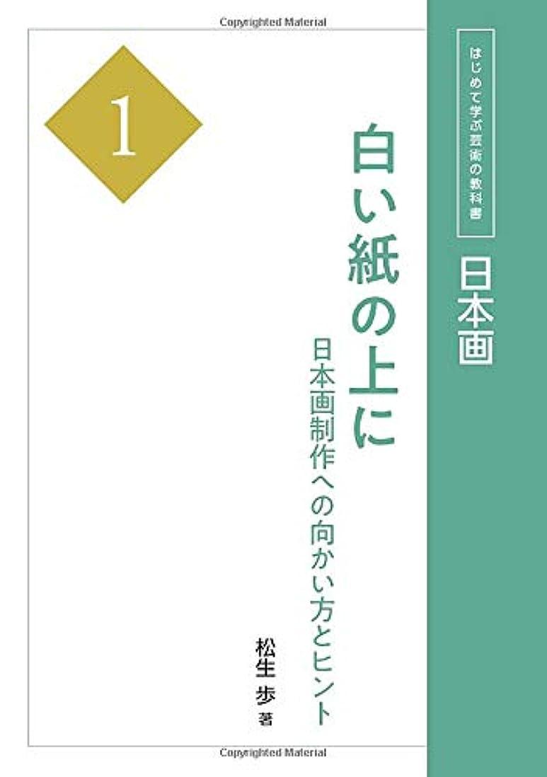 硫黄テーブルカリキュラム日本画1 白い紙の上に 日本画制作への向かい方とヒント (はじめて学ぶ芸術の教科書)