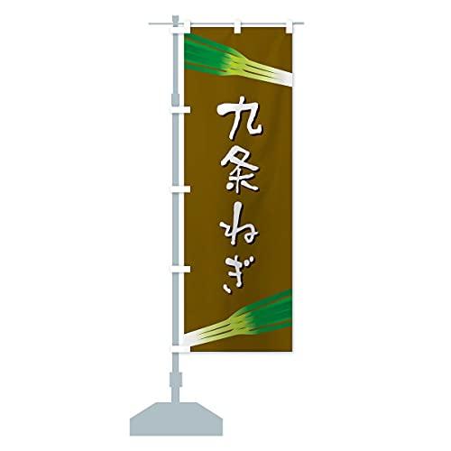 九条ねぎ のぼり旗 サイズ選べます(ショート60x150cm 左チチ)