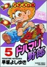 ドハマリ野郎 5 (バンブー・コミックス)
