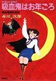 吸血鬼はお年ごろ 吸血鬼株式会社 (吸血鬼はお年ごろシリーズ) (コバルト文庫)