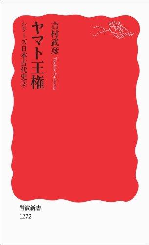 ヤマト王権〈シリーズ 日本古代史 2〉 (岩波新書)