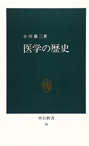 医学の歴史 (中公新書 (39))