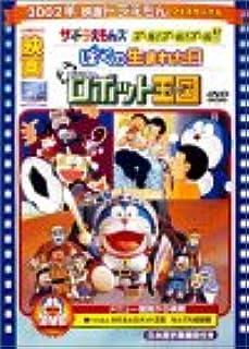 映画ドラえもん のび太とロボット王国/ザ・ドラえもんズ ゴール!ゴール!ゴール! [DVD]