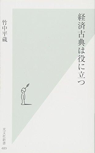 経済古典は役に立つ (光文社新書)の詳細を見る