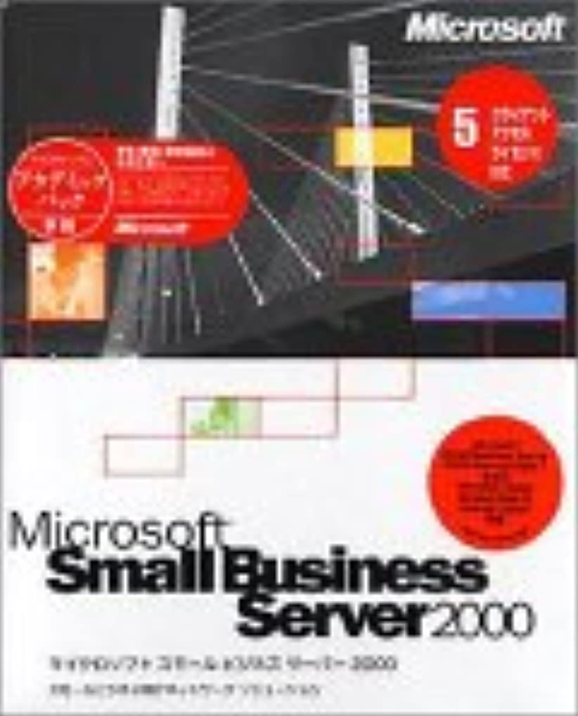 フェンス損失要件Small Business Server 2000 SP1 アカデミック版(5CAL付き)