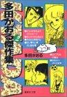 多田かおる傑作集 2 (集英社文庫(コミック版))