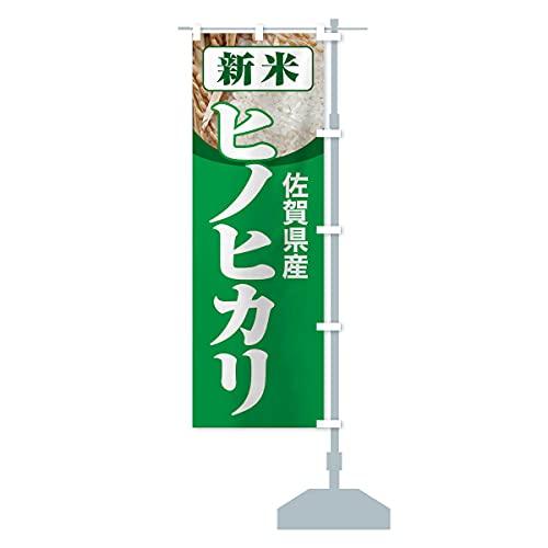 新米・佐賀県産・ヒノヒカリ のぼり旗 サイズ選べます(ショート60x150cm 右チチ)