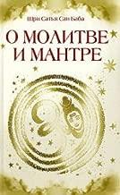 About prayer and mantra (a collection of quotations from books Sathya Sai Baba) / O molitve i mantre (sbornik tsitat iz knig Satya Sai Baby)