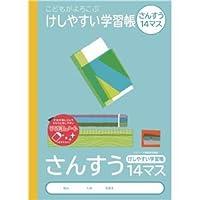 (業務用セット)ナカバヤシ けしやすい学習帳 (サラ消しノート) B5 さんすう 14マス NB51-S14M【×20セット】