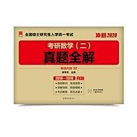 2020 PubMed mathematics two years Zhenti full solution for 10 years Zhenti full resolution(Chinese Edition)