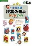 小学校英語授業の素材DVDブック (教育技術MOOK よくわかるDVDシリーズ)