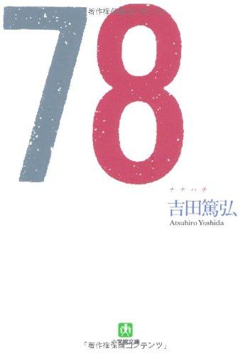 78(ナナハチ) (小学館文庫)