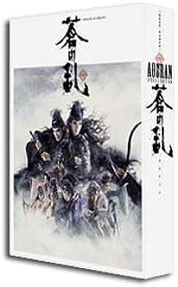 『蒼の乱』DVD -special edition-