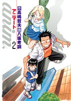 anim. 2 (ヤングジャンプコミックス)