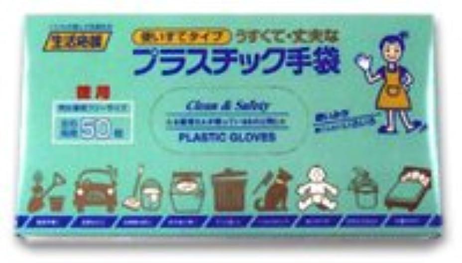 ユーモラスヒロイン先住民生活応援 プラスチック手袋 50枚