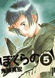 ぼくらの (5) (IKKI COMIX)
