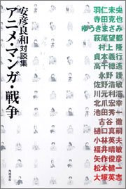 アニメ・マンガ・戦争の詳細を見る