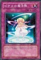 遊戯王カード ピケルの魔法陣 RDS-JP057SR