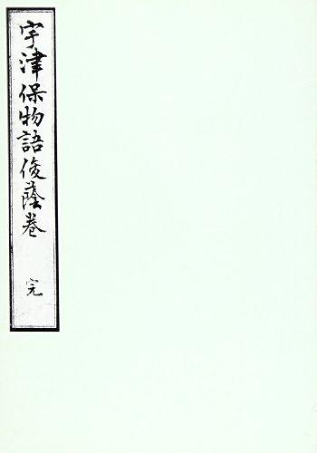 桂宮本宇津保物語俊蔭巻―宮内庁書陵部蔵の詳細を見る