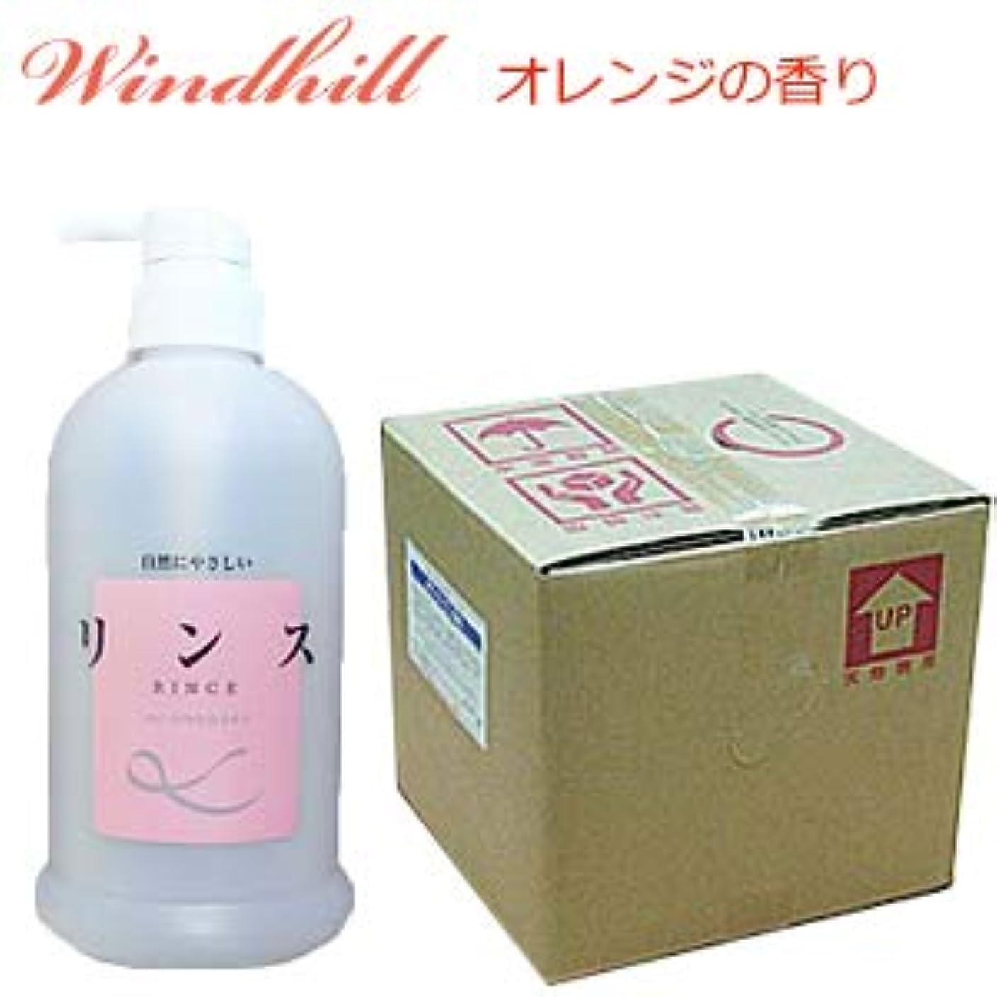 軽冒険者七面鳥Windhill 植物性 業務用リンスオレンジの香り 20L(1セット20L入)