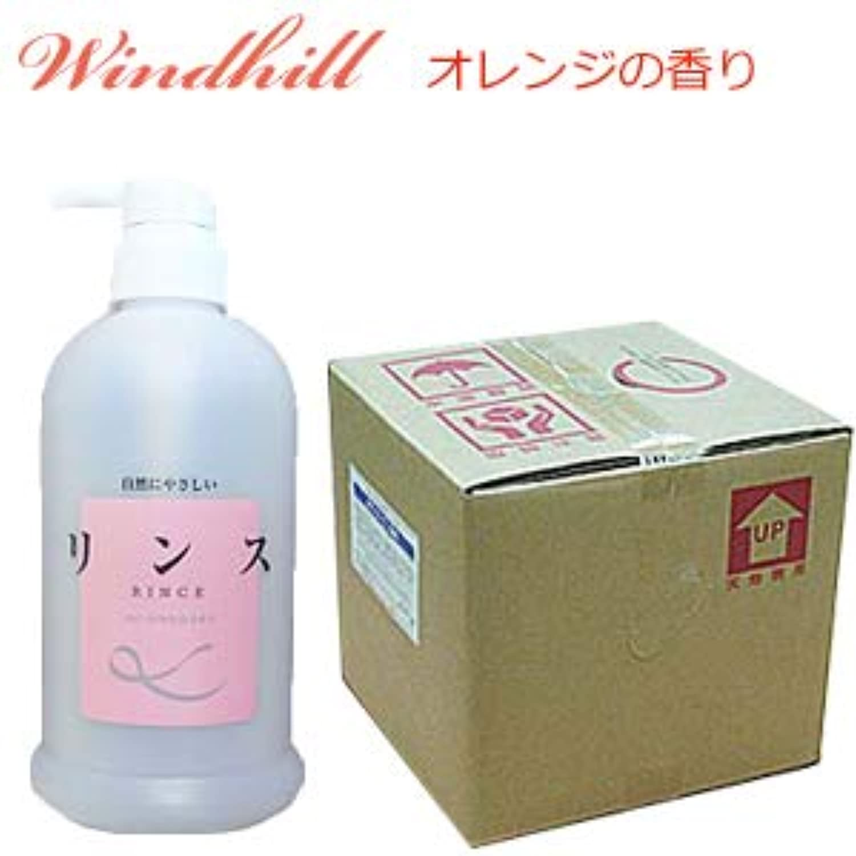 Windhill 植物性 業務用リンスオレンジの香り 20L(1セット20L入)