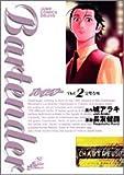 バーテンダー 2 (ジャンプコミックス デラックス)