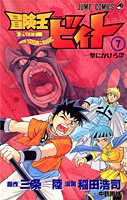 冒険王ビィト 7 (ジャンプコミックス)