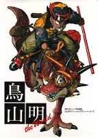 鳥山明 THE WORLD (ジャンプコミックス デラックス)