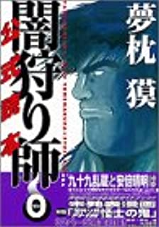 夢枕獏闇狩り師0公式読本 (講談社コミックスデラックス)
