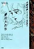 小椋冬美ヤングユー名作集 3 夢の人たち (コミックス)