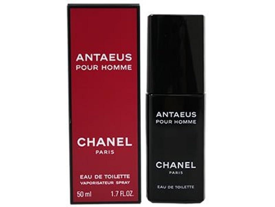花嫁閉じ込めるおしゃれじゃないアンティウス CHANEL シャネル 香水 オードトワレ EDT 50ml CHANTEDT50 (並行輸入品)