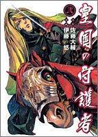 皇国の守護者 2 (ヤングジャンプコミックス) - 伊藤 悠, 佐藤 大輔