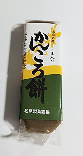 五島列島名産品 松尾製菓かんころ餅ごま入り250g