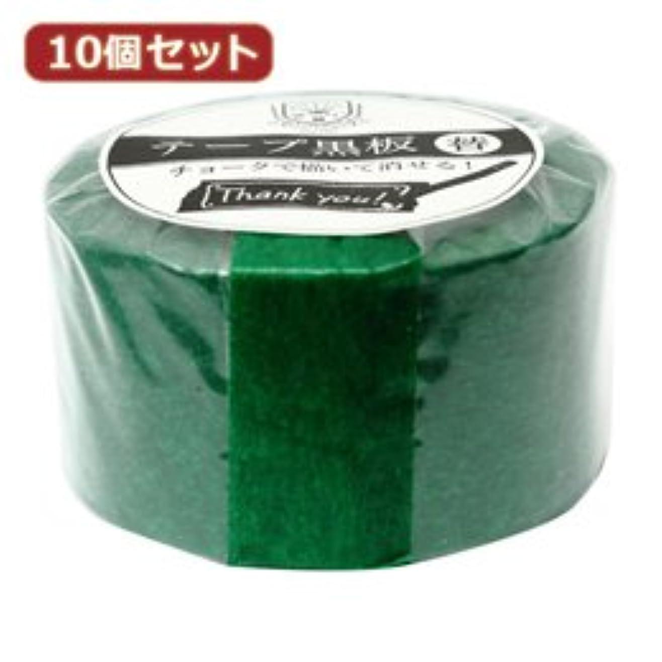 告白する化学者見て(4個まとめ売り) 10個セット 日本理化学工業 テープ黒板替テープ 30ミリ幅 緑 STRE-30-GRX10