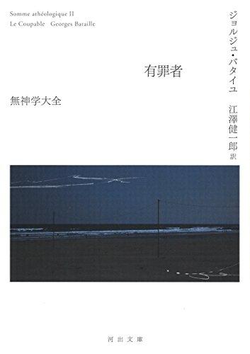有罪者: 無神学大全 (河出文庫)