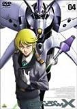 機動新世紀ガンダムX 04[DVD]
