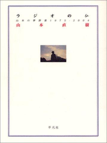 ラジオの仏 山本の夢辞書1975-2004