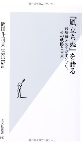 『風立ちぬ』を語る 宮崎駿とスタジオジブリ、その軌跡と未来 (光文社新書)の詳細を見る