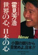 世界の心、日本の心