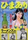 ひまあり 2 (モーニングワイドコミックス)
